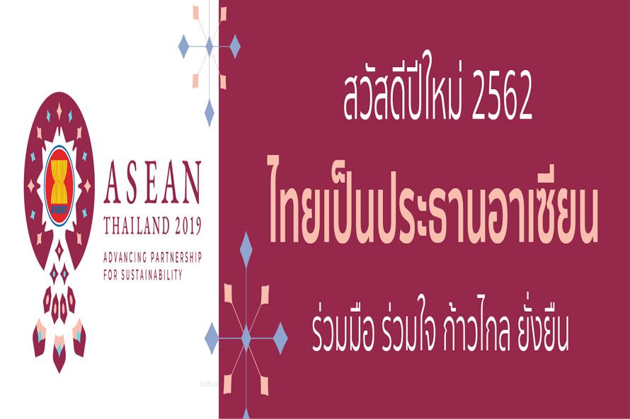 ประธานอาเซียน